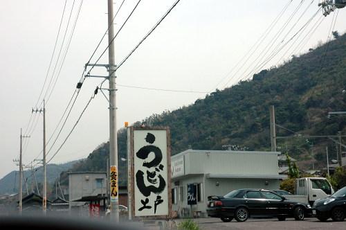 上戸 2008.4.5 その2