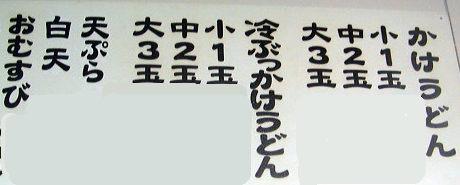 20091205menyuu.jpg