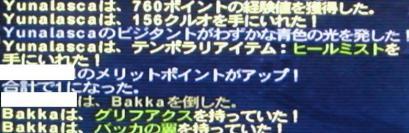 ばっか戦利品20100816