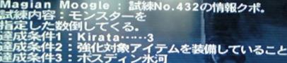 試練№432