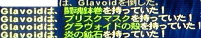 グラヴォイド2戦目