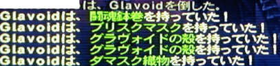 グラヴォイド戦利品20101129