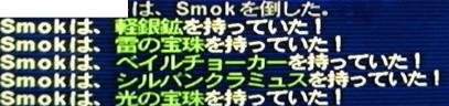 Smok戦利品2