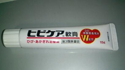 ヒビケア軟膏