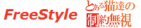 FreeStyleバナー02