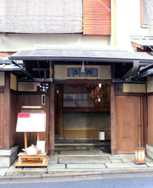 kyoto12_1144.jpg