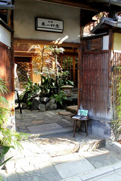 kyoto12_1156.jpg