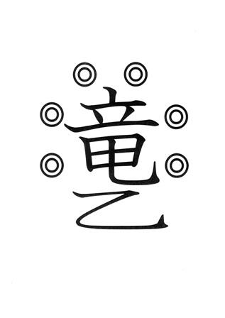 創作漢字7