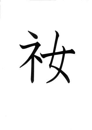 創作漢字6
