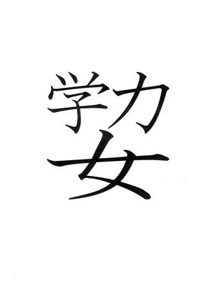 創作漢字5