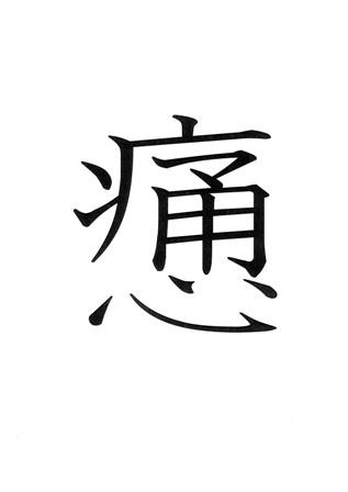 創作漢字4