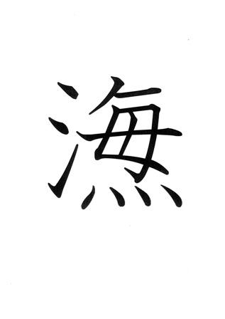創作漢字3