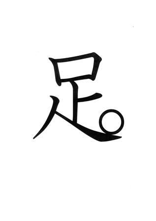 創作漢字2