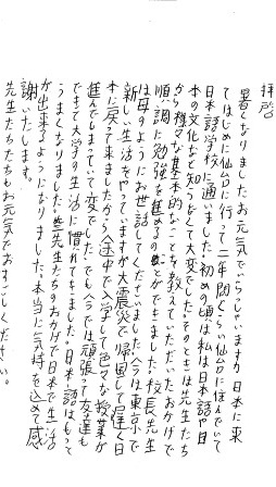 ガリブ 手紙①