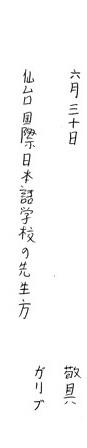 ガリブ 手紙②