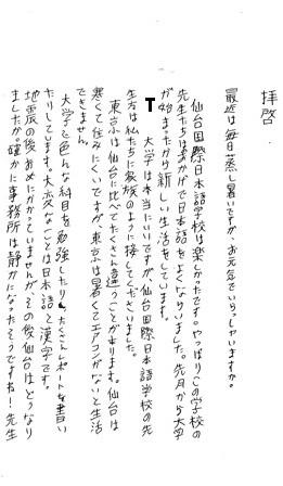 スハイル 手紙①