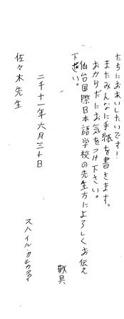 スハイル 手紙②