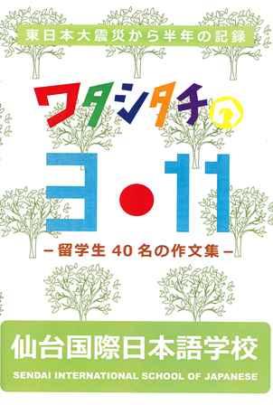 『ワタシタチの3・11 -留学生40名の作文集-』