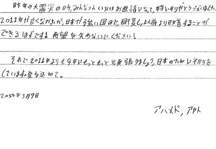 アハメッドさん 手紙②