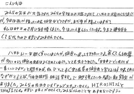 アハメッドさん 手紙①