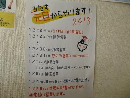 001_20121227215607.jpg