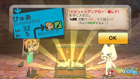2013-02-05-184346宝箱★