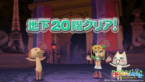 2013-02-23-171347地下20階クリア★