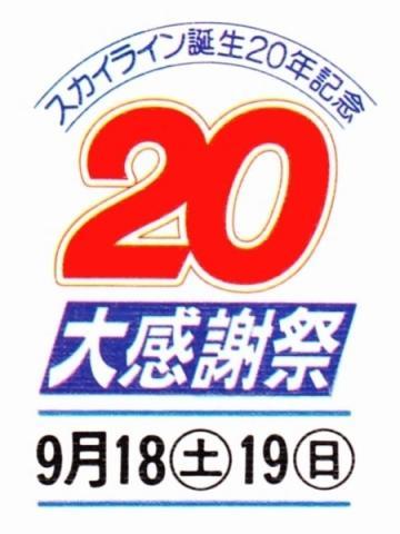 スカイライン誕生20年記念大感謝祭