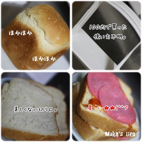久々食パン