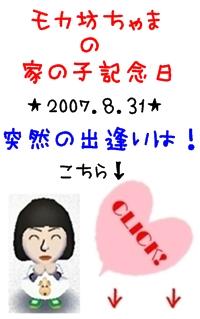 20110602~出逢い
