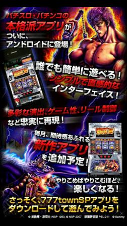 パチスロ北斗の拳2011アプリがスマホでプレイ可能777TOWNでプレイ!