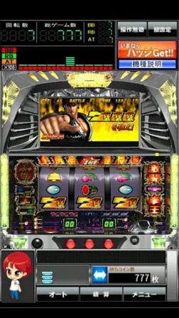 パチスロ北斗の拳2011スマホアプリプレイ画面