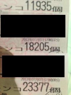 004_20130707214726.jpg