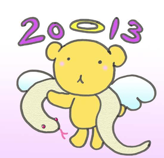 2013年あけましておめでとうくまえる