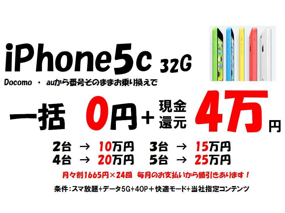 iphone5cチラシ 20141107(twitter用) 3