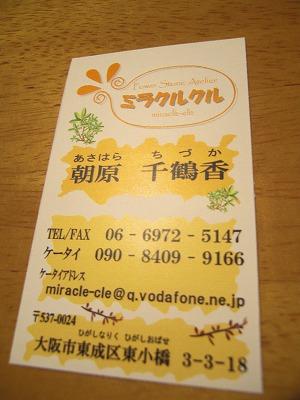 s-CIMG3005.jpg