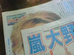 怪物くん新聞