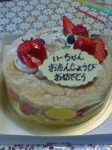 いーちゃん誕生日
