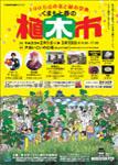 handbill2011.jpg