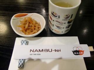 nambutei2