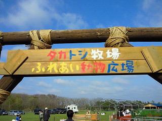 タカトシ牧場 (1)