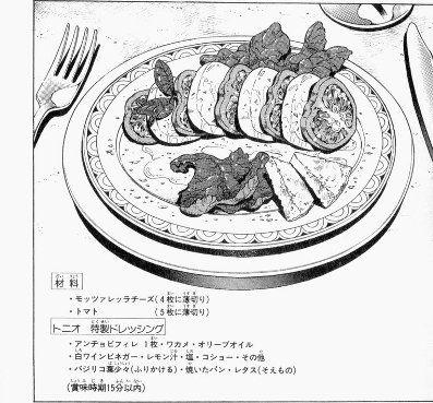 「モッツァレラチーズとトマトのサラダ」を実際食べてみた時のガッカリ感は異常