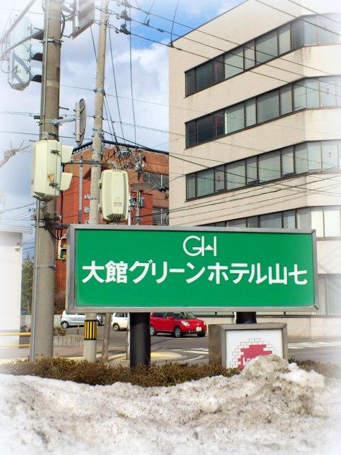 秋田県 大館市 大館グリーンホテル山七 レストラン レンガ亭 500円 ランチ