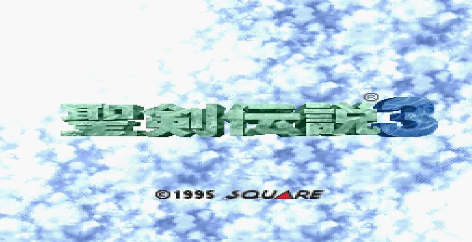 聖剣伝説3_タイトルロゴ