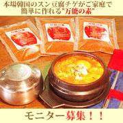 チゲ鍋の素