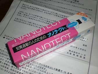 ナノテクト