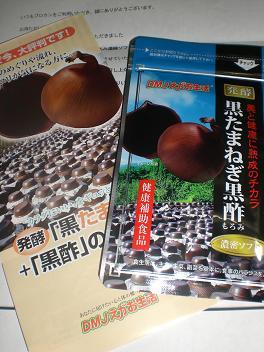 ブロカン 黒酢