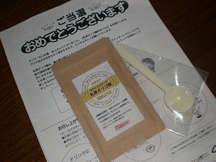 乳菓オリゴ糖