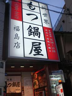 もつ 福島店