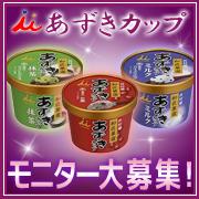 井村屋カップアイス